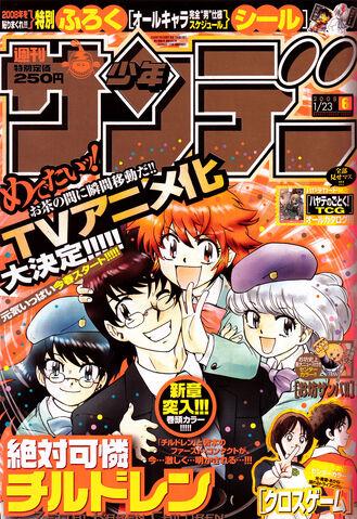 File:Shonen Sunday TV Anime Cover.JPG