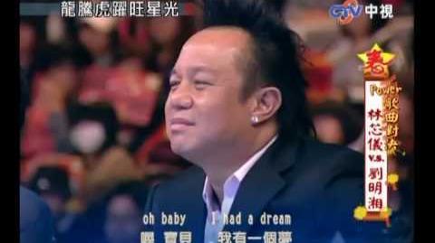 超級星光大道 20100214 pt.4 30 劉明湘-I still believe