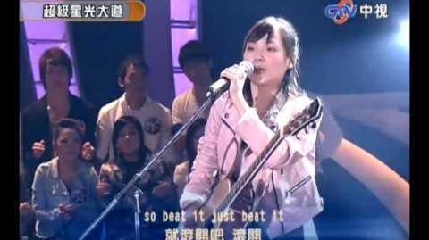 2009-12-18 超級星光大道 吳蓓雅 Beat it