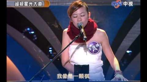 2009-12-18 超級星光大道 李匯晴 棋子