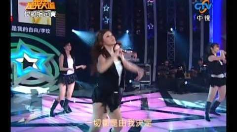 """07-17 劉明湘 æ""""›ä½ 是æˆ'çš""""自ç""""±"""