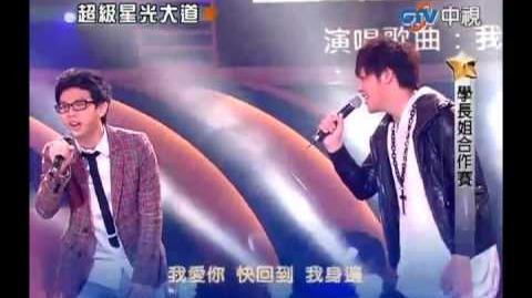 超級星光大道 20100226 pt.16 17 盧學叡 胡夏-我愛你