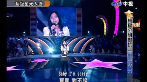 2009-12-25 超級星光大道 范安婷 天亮