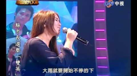 2009-12-04 超級星光大道 馬靚辳 大雨