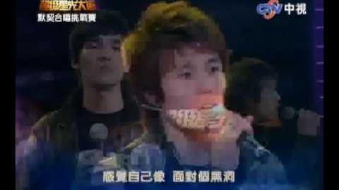 2009-11-27 超級星光大道 黃偉晉 邊品憲 拔河