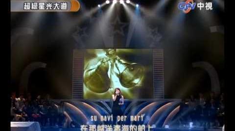 2009-12-18 超級星光大道 黃郁善 Time to say goodbye