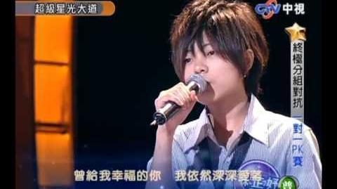 2009-12-25 超級星光大道 蘇芷妤 聽說愛情回來過