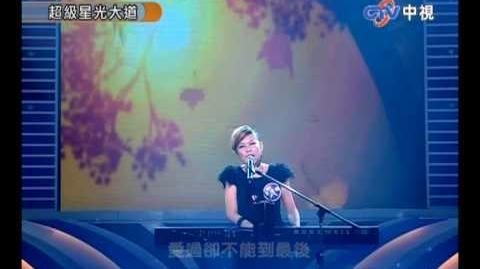 2009-12-11 超級星光大道 李匯晴 愛過