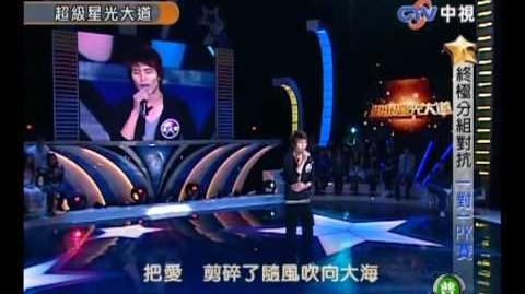 2009-12-25 超級星光大道 邊品憲 剪愛