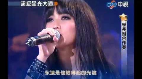 超級星光大道 20100226 pt.15 17 黃美珍 蘇芷妤-愛中飛行