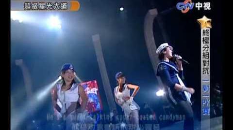 2009-12-25 超級星光大道 馬靚辳 Candy man