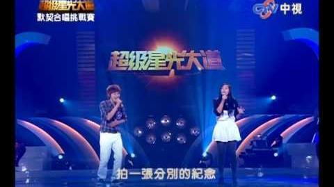 2009-11-27 超級星光大道 黃裕文 楊依珊 藍眼睛