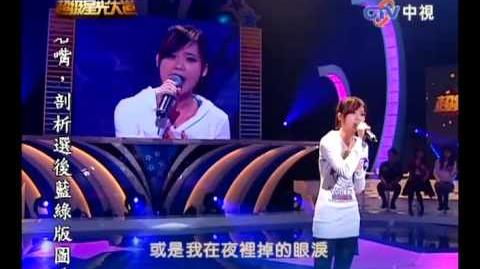 2009-12-04 超級星光大道 陳曼青 害怕