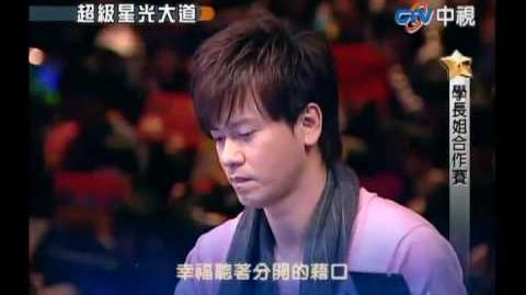 超級星光大道 20100226 pt.7 17 賴銘偉 陳曼青-草戒指