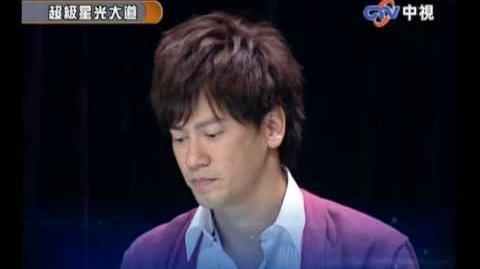 2009-12-18 超級星光大道 楊梅子 愛如潮水