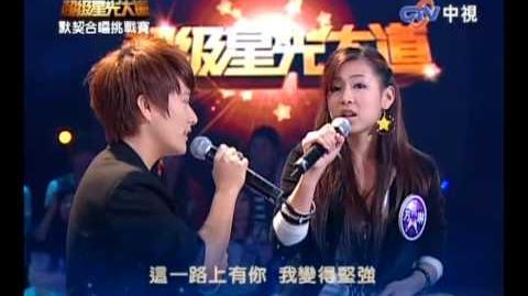 2009-11-27 超級星光大道 鍾維憶 方琳 陪你等天亮