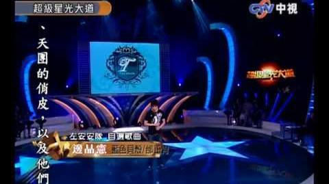 2009-12-11 超級星光大道 邊品憲 藍色貝殼