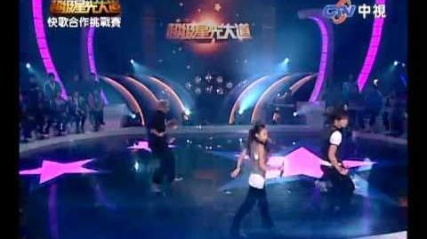 2009-11-27 超級星光大道 盧 棋 謝曉恩 魔咒