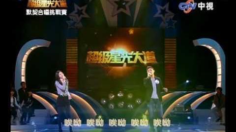 2009-11-27 超級星光大道 詹千瑩 楊豐瑋 我要我們在一起