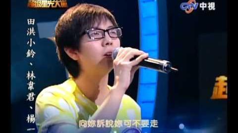 2009-12-04 超級星光大道 胡 夏 惜別