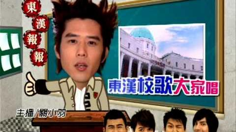 Dong han report 45