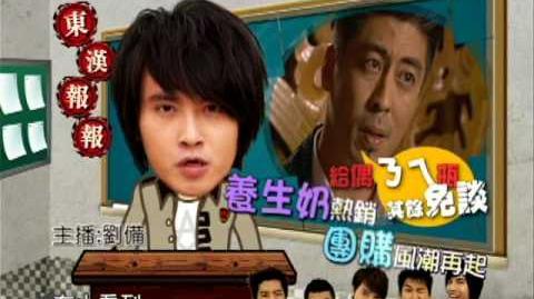Dong Han Report 50