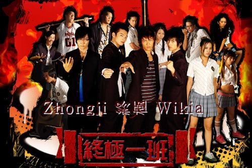 Zhongji