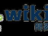 Wiki簡明教程