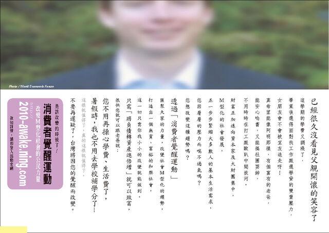 File:消費者覺醒運動 學子篇.jpg