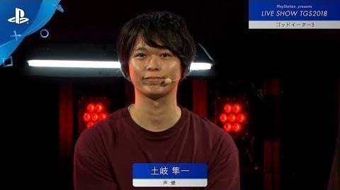 """『ゴッドイーター3』PlayStation® presents LIVE SHOW """"TGS2018"""""""