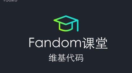 Fandom課堂23 - 維基代碼