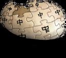 伪基百科(简体中文)