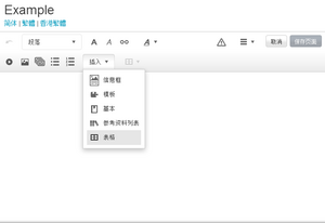 Visual Editor Table
