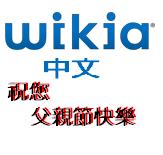 2009父親節wikia中文標誌