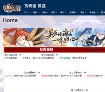 Screenshot 2020-04-19 食物語社區