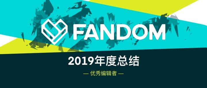 编辑者年度总结2019 zh-hans