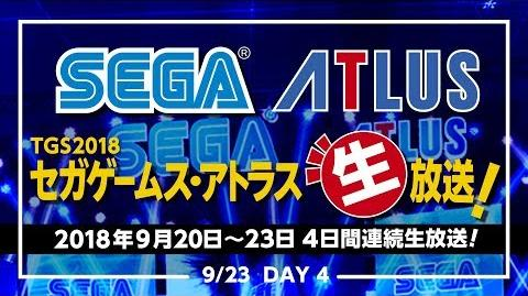 TGS2018 セガゲームス・アトラス 生放送!DAY4(9 23)【TGS2018】