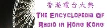 EROHK Logo