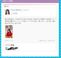 Weibo widget