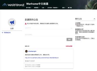 公告在Warframe社区上的应用展示