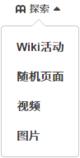 Wiki activity button zh-hans