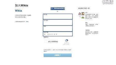 创建Wikia帐户-0