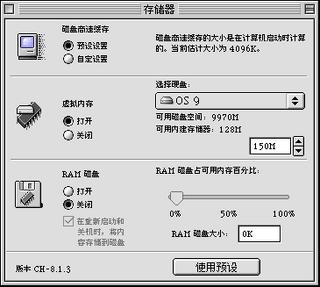 MemoryCDEVMacOS9CN