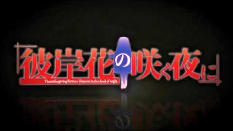 Higanbana no Saku Yoru ni BGM - 暗き昏き闇は月を背に