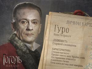 Личная карточка Якова Петровича Гуро