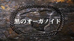 Zoids Chaotic Century - 12 - Japanese