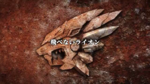 Zoids Wild ZERO - 03 - Japanese
