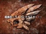 Zoids: Wild ZERO Episode 14