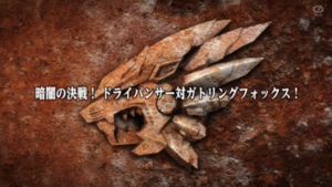 Zoids Wild ZERO - 27 - Japanese