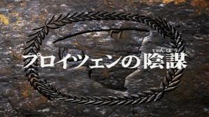 Zoids Chaotic Century - 19 - Japanese